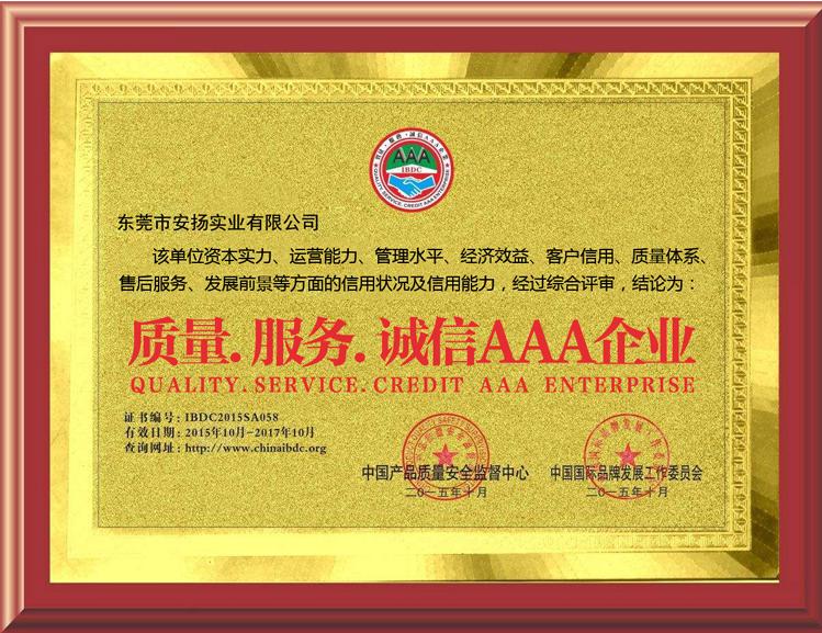 质量・服务・诚信AAA企业